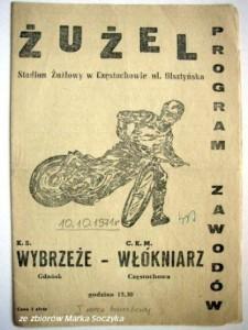 Program z pierwszego spotkania barażowego z Wybrzeżem Gdańsk w 1971 roku